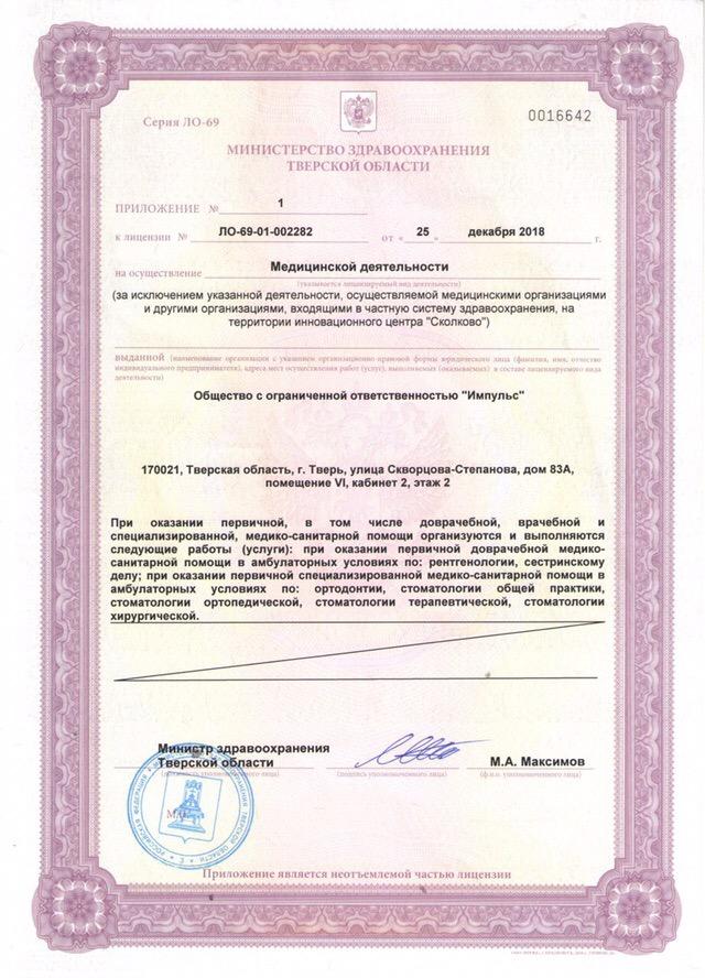 Стоматологическая клиника сертификат